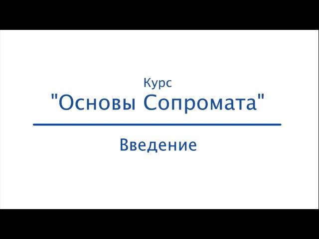 Курс Основы Сопромата. Введение