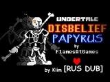 Disbelief Papyrus (Неверующий Папирус) Анимация Андертейл Ау RUS DUB