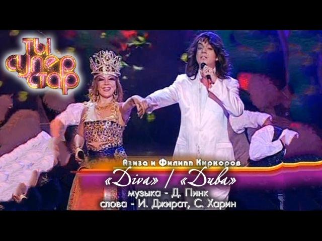 Азиза и Филипп Киркоров - Diva (Дива) / Ты - суперстар (Выпуск 6, 09.11.2007)