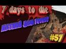 7 Days to Die [Alpha 15.2] #57 Летний дом готов!