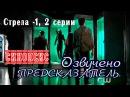 Стрела 5 сезон 1 и 2 серия – синопсисы – озвучка