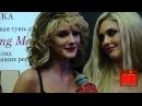 Новая ВИА ГРА - интервью с конкурса Мисс русское радио