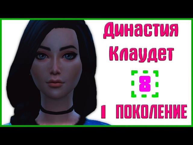 The Sims 4. Династия Клаудет. 8