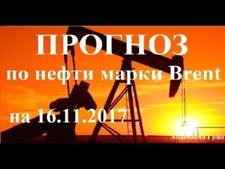 Прогноз по нефти Brent на 16.11.2017