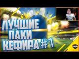ЛУЧШИЕ ПАКИ КЕФИРА В FIFA 17  FC KEFIR BEST PACKS IN FIFA 17 КЕФИР ПОЙМАЛ ЛЕГЕНДУ И КРАСНОГО МЕССИ