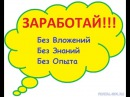 TOP 5 Miejsca, gdzie mo na zarabia pieni dze w Internecie bez inwestowania w Internecie ютуб