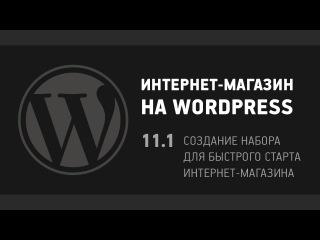 11.01. Интернет-магазин на Wordpress. Создание набора для быстрого старта интернет-мага...
