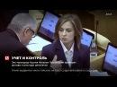 Экс-прокурор Крыма Наталья Поклонская проверит доходы и расходы депутатов