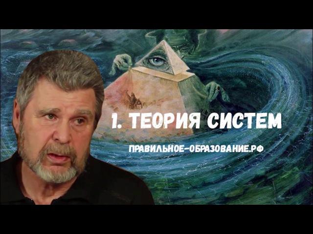 Сидоров Г.А. | Теория Систем (16.03.2006) Аудио редкое
