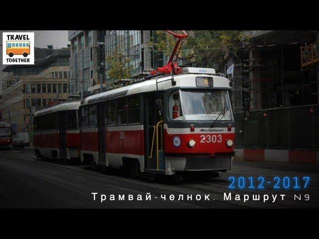 Ушедшие в историю. МТТА-2 на маршруте №9 | Gone down in history. Tram №9