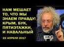 Алексей Венедиктов - Будем жить в условиях ступора... 22.04.2017