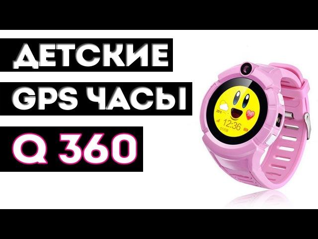 Детские GPS часы Q360 или G51. Часы телефон ку 360