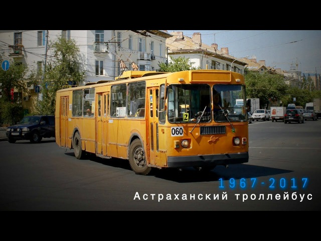 Ушедшие в историю. Астраханский троллейбус | Gone down in history. Trolleybus in Astrakhan