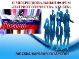 Презентация форума
