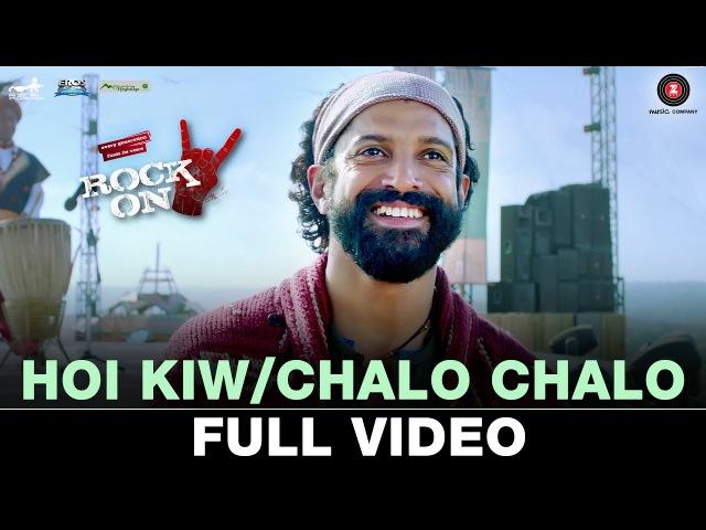 Hoi Kiw/Chalo Chalo - Full Video | Rock On 2 | Farhan Akhtar Shraddha Kapoor