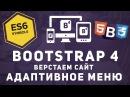 Уроки Bootstrap 4 Начинаем проект Делаем адаптивное меню