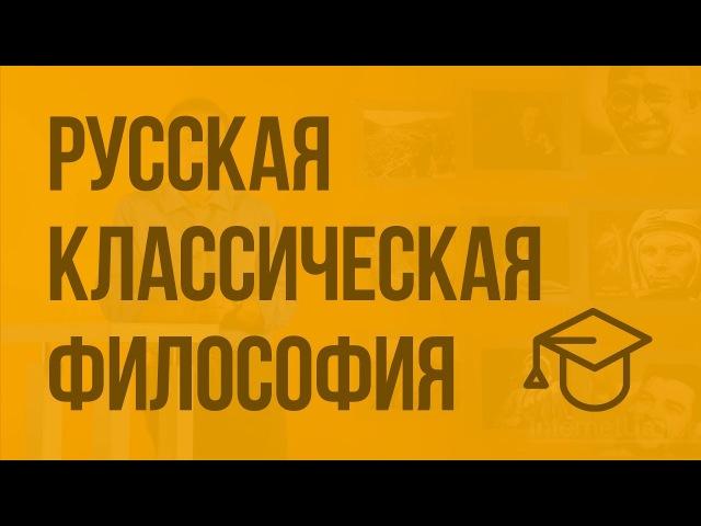 52. Русская классическая философия.