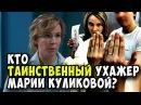 Разведенная Мария Куликова звезда сериала Склифосовский отдыхает с новым кавал...