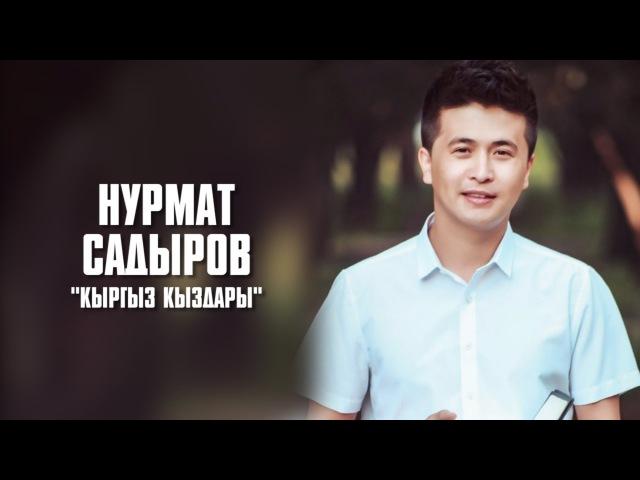 Нурмат Садыров - Кыргыз кыздары