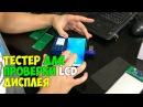 Тестер для проверки дисплейного модуля LCD iPhone. Оборудование для ремонта LCD экран