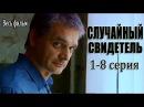 Случайный свидетель 1,2,3,4,5,6,7,8 серия Детектив, Криминал, Драма