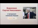 С.Борисенко о продукции компании Аврора