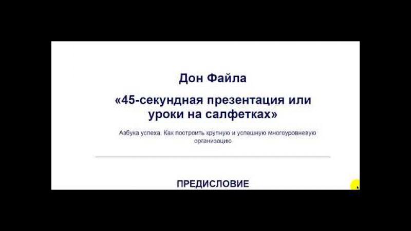 Видео 2017 10 19 215955 Дон Файла Введение 10 уроков на салфетках