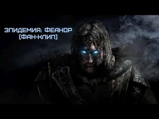 Эпидемия: Феанор (Middle-Earth: Shadow of War)