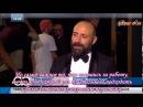 Halit Ergenç Перевод интервью сделан специально для поклонников его таланта