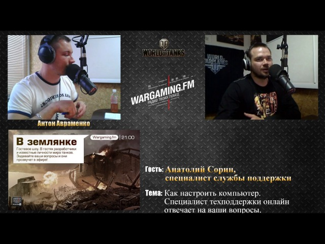 16.06.2017. WGFM. Программа В землянке. Анатолий Сорин