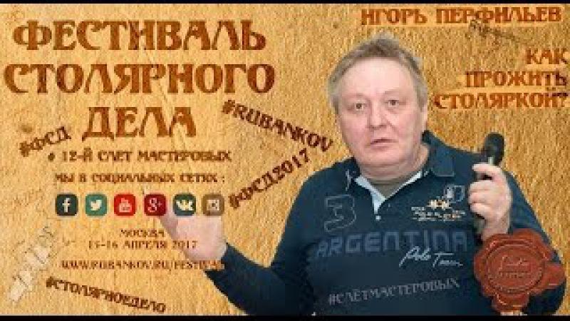 Как прожить Столяркой - Игорь Перфильев на ФСД2017