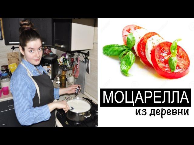Сыр Моцарелла в домашних условиях