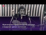 Гитару Боба Дилана продали на аукционе за 396,5 тысяч долларов