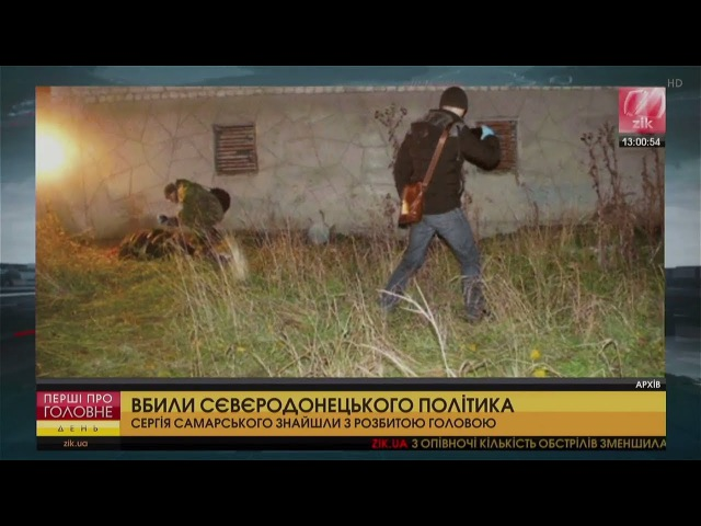 Вбили лідера фракції «БПП «Солідарність» Сергія Самарського - Перші про головн ...