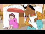 Конь Боджек. Не прекращай танцевать