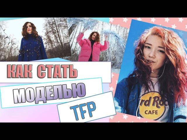 Что такое ТФП TFP Как стать моделью