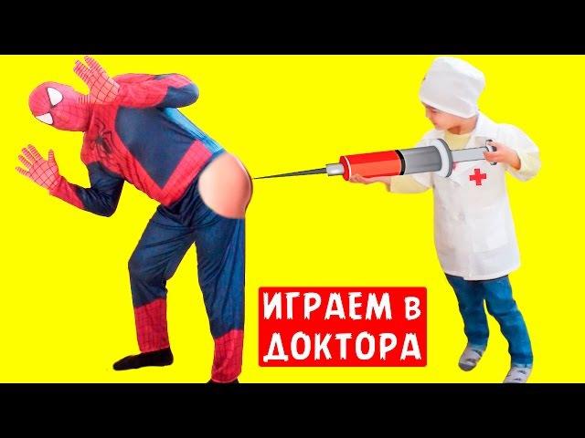 ИГРАЕМ В ДОКТОРА ДЕЛАЕМ УКОЛ В ПОПУ ЧЕЛОВЕК ПАУК заболел Spiderman Play Doctor | Dima Kids TV