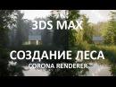 Уроки 3Ds MAXCORONA RENDERER. Создание леса, ландшафта