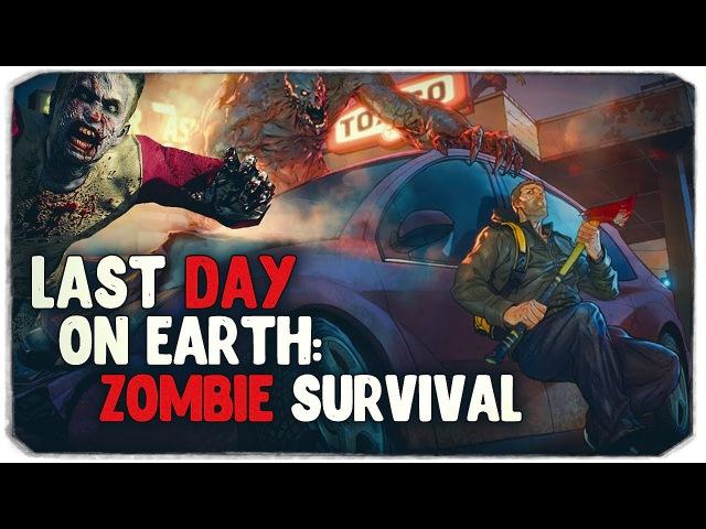 ВЫЖИТЬ ЛЮБОЙ ЦЕНОЙ! - Last Day on Earth