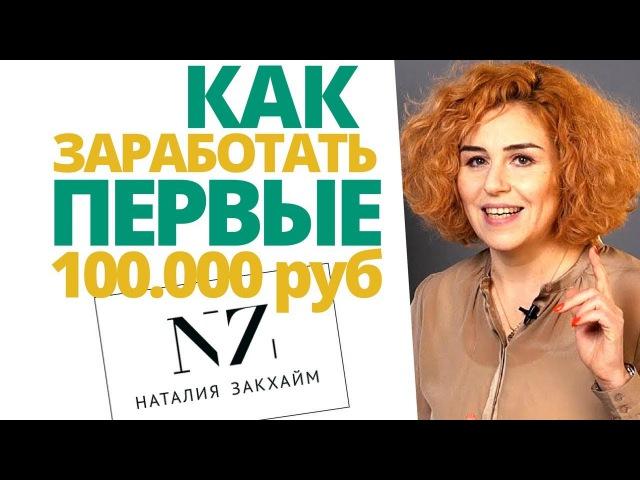 Наталия Закхайм Как заработать первые сто тысяч рублей и больше в России и не только.