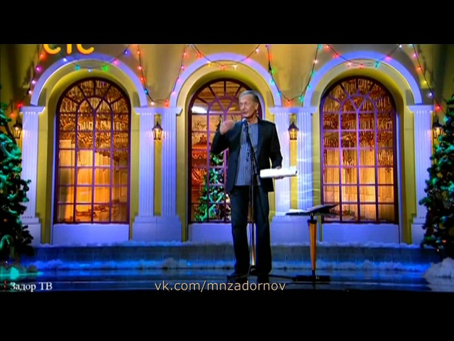 Михаил Задорнов Как все народы мочили америкосов (Концерт Новогодний задорный юбилей, 30.12.13)