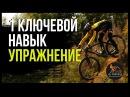 Как кататься на велосипеде безопасно 1 ключевой навык MTBtraining
