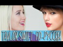 Клава транслейт Taylor Swift Look What You Made Me Do пародия на русском