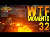 PUBG WTF Funny Moments Highlights Ep 32 (playerunknown's battlegrounds Plays)