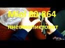 Распаковка🙃 Пневмопистолет лакокрасочный Miol 80 864 c дюзой 1 5