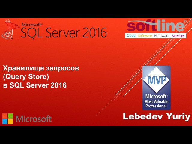 Хранилище запросов (Query Store) в SQL Server 2016