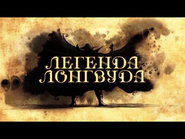 Легенда Лонгвуда 2014 трейлер на русском