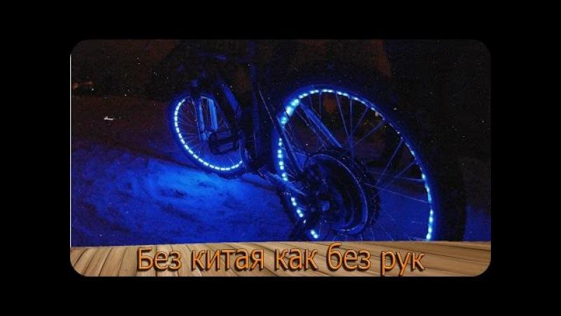 Подсветка для велосипеда (тюнинг велика) СДЕЛАЙ САМ |Как сделать подсветку колес...