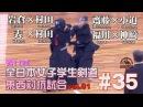 35【第11回全日本女子学生剣道東西対抗試合1/3】岩倉×村田・表×村田・ 40