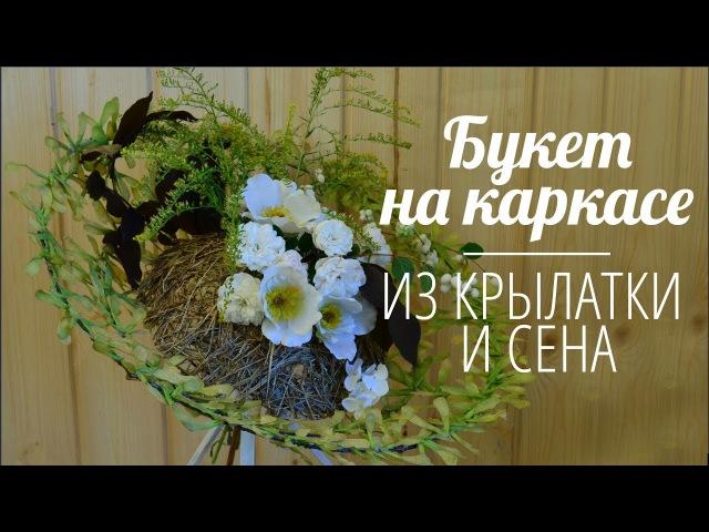 Флористика Букет на каркасе из Крылатки и сена (Мастер класс)
